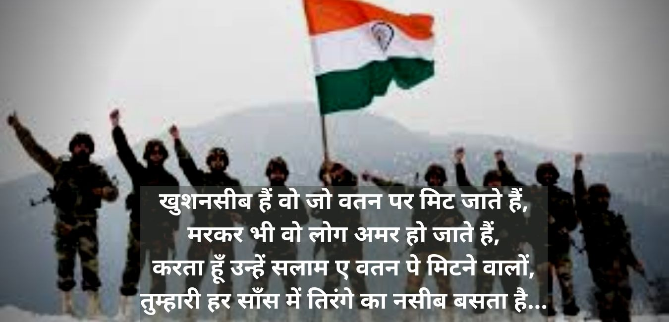indian army shayari in hindi