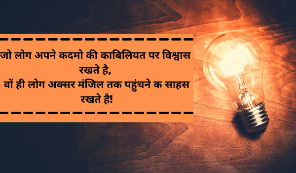 beautiful motivational lines in hindi