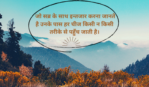 motivation photo hindi