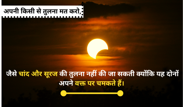 best motivational quotes for success in hindi