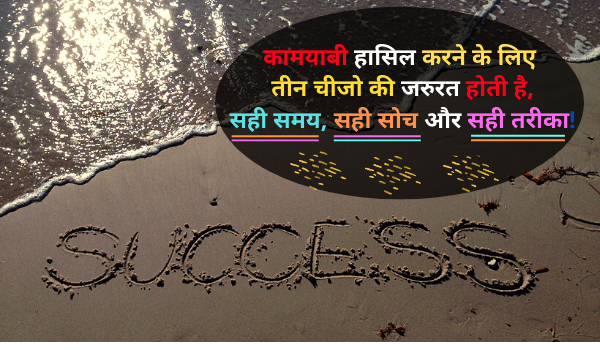 student success motivational shayari