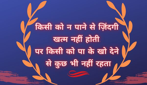 new sad status in hindi