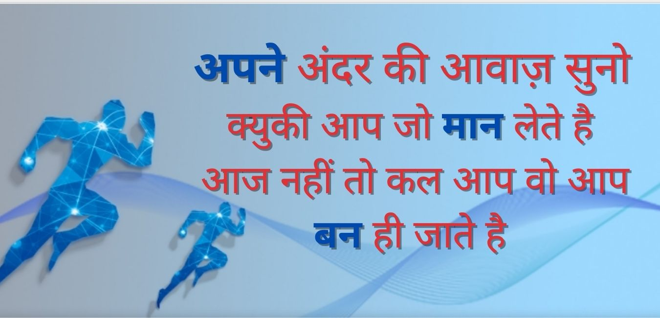 inspirational lines in hindi