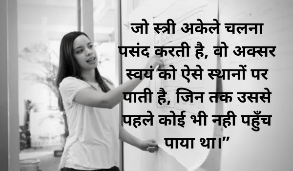 best thought for girl in hindi