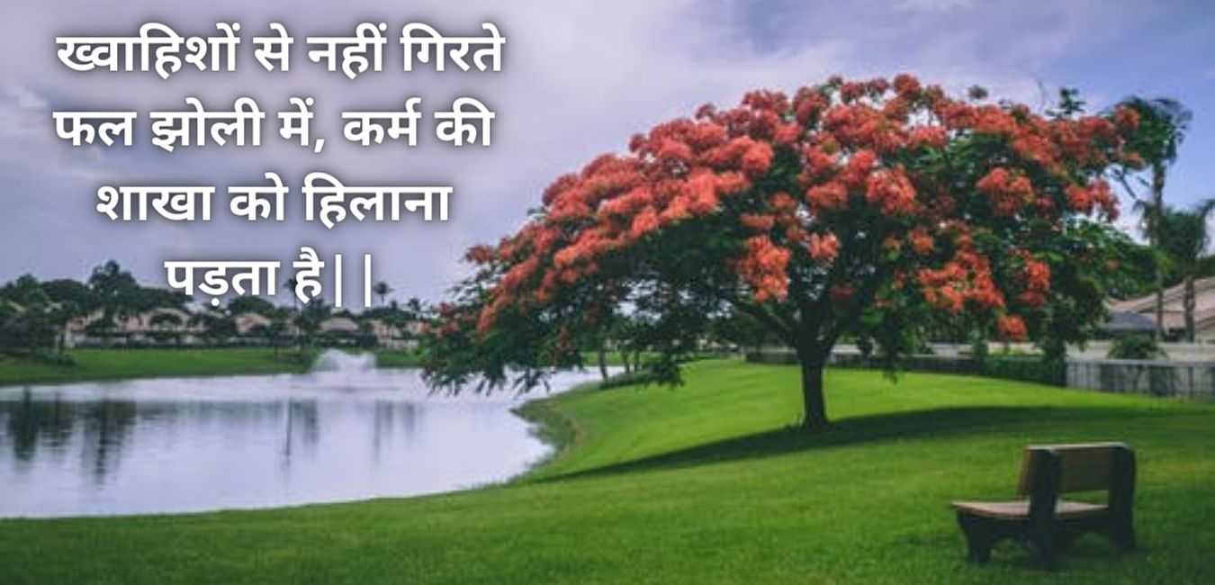 motivational short quotes in hindi