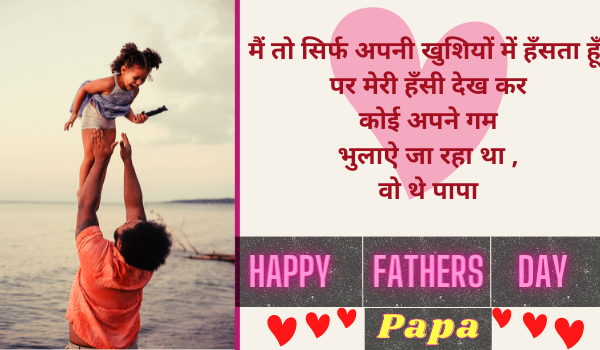 fathers day message to my dad