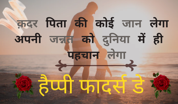 father happy birthday quotes in hindi