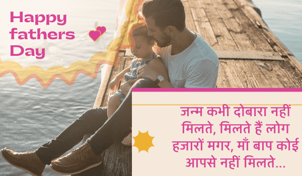 birthday quotes for father in hindi