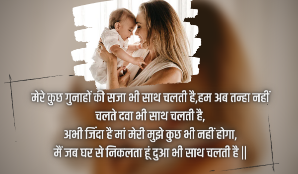 mother's day wishes in hindi