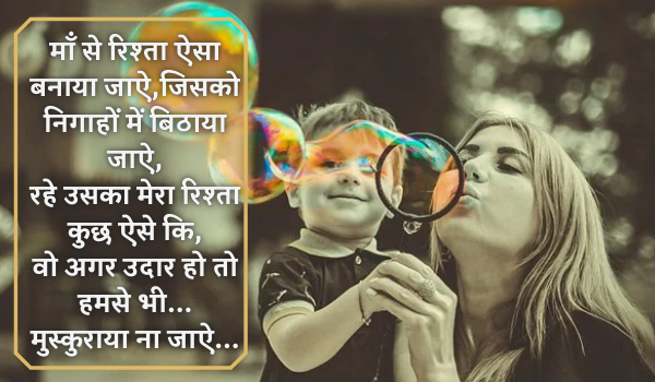 mother daughter quotes in hindi